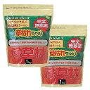 草枯れちゃん(1kg2袋セット)無農薬、除草材