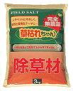 草枯れちゃん(3kg)無農薬、除草材