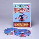 3日で踊れる 簡単・社交ダンス DVD