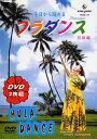 今日から踊れる フラダンス 初級編 DVD2枚組 窪川京子(出演)NBD-39