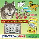 動物、害獣除け、害獣忌避用品 ウルフピー(5g×4袋入)オオカミの尿100%の動物除けリキッド