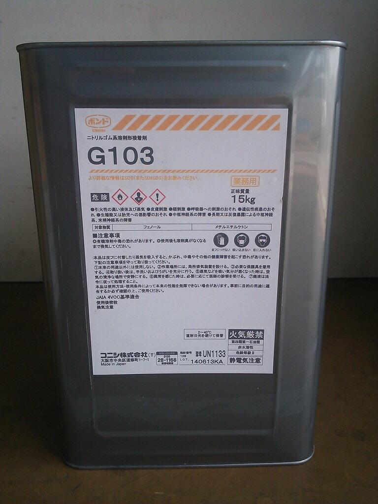 コニシボンド G103 15kg