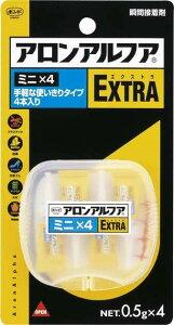 コニシ アロンアルフア EXTRA(エクストラ)ミニ×4 0.5g×100個セット