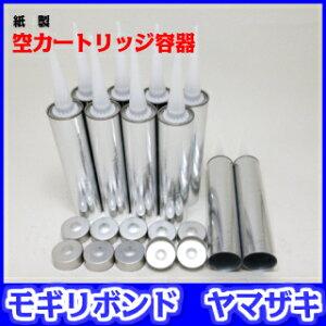 コーキングガン用 空カートリッジ容器(紙)×10本各種充填注入用