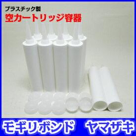 コーキングガン用 空カートリッジ容器(プラスチック製)×10本各種充填注入用