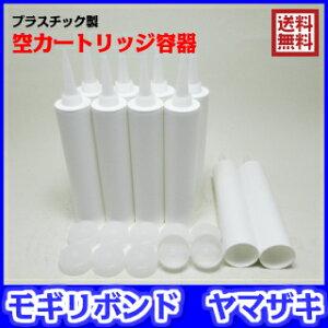 コーキングガン用 空カートリッジ容器(プラスチック製、日本高圧電気(株)様向け)×1000本 各種充填注入用