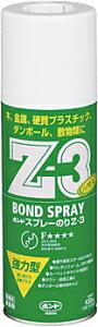 コニシボンド スプレーのり Z-3 【内装用強力スプレーのり Z-3】