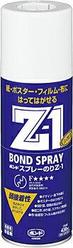 コニシボンド スプレーのり Z-1 弱粘着性 ボンドスプレーのり(接着剤) 430ml 紙、ポスター、フィルム、布に貼ってはがせる