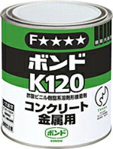 コニシボンド K120 1kg*6個