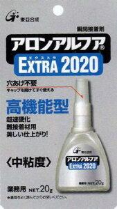 東亜合成 アロンアルフア EXTRA(エクストラ) 2020 20g×25セット