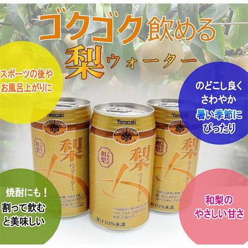 【送料無料!梨ジュース】梨ウォーター(ケース)350g缶×24本入り