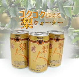 梨ウォーター350g缶×24本入 梨ジュース