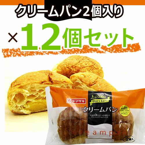 テイスティロングクリームパン(2個入り)12個セット