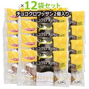 テイスティロング チョコクロワッサン(2個入り)12袋セット