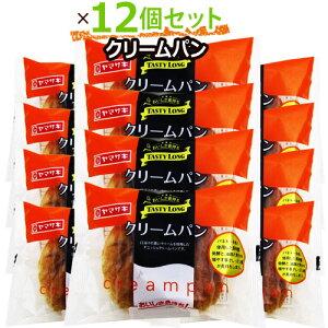 テイスティロングクリームパン12個セット