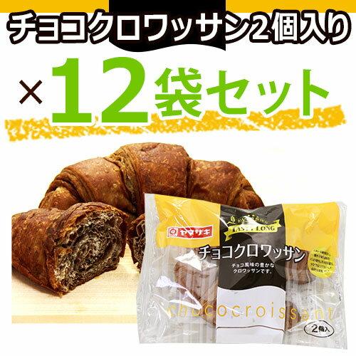 テイスティロングチョコクロワッサン(2個入り)12袋セット