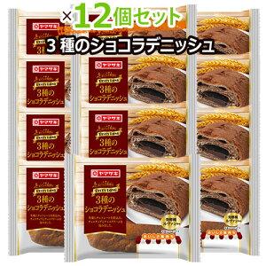 【5月新商品】テイスティロング3種のショコラデニッシュ12個セット 【ルヴァン種使用】