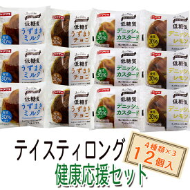 テイスティロング健康応援12個セット「4種類×3個」 (低糖質・買い置き・長期保存・長持ち・パン)
