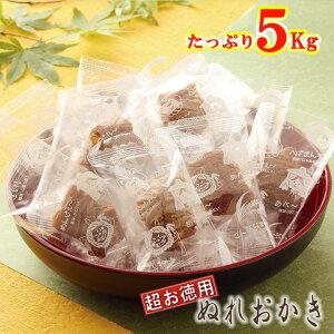 【全国送料無料】超お徳用 ぬれおかき(個別包装)5kg