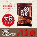 割りせんべい(大袋125g)12袋セット