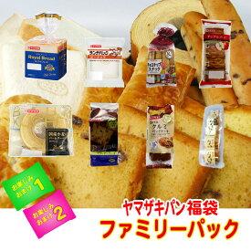 ヤマザキパン福袋ファミリーパック