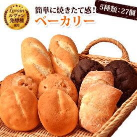 ◆8/8(木)発送◆全国送料無料!【ルヴァン発酵種使用】簡単に焼きたて感!ベーカリー