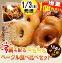 【送料無料!ベーグル】朝を彩るもちもちベーグル食べ比べセット 6種類×3個(18個入)+1個おまけ付