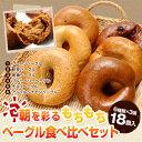 【送料無料!ベーグル】朝を彩るもちもちベーグル食べ比べセット 6種類×3個(18個入)