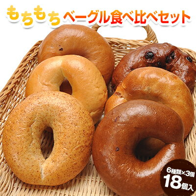 ★6/20(木)発送★【送料無料!ベーグル】朝を彩るもちもちベーグル食べ比べセット 6種類×3個(18個入)