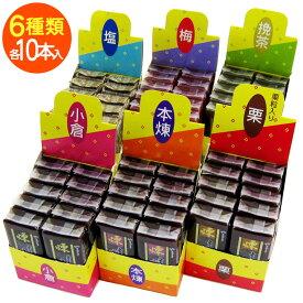 ミニ羊かん60本【6種類セット】:(本煉・小倉・栗・挽茶・塩・梅)
