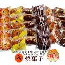 やまざき 焼菓子40個セット