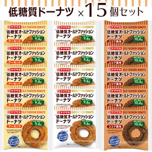 低糖質オールドファッションドーナツ15個セット(3種×5個):