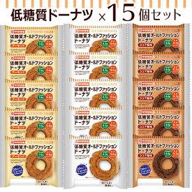 低糖質 オールドファッションドーナツ15個セット 3種×5個「10/31発送でメーカー終売です」