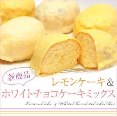 レモンケーキ&ホワイトチョコレートケーキミックス