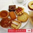 日々カフェ 15種類セットおいしい焼き菓子♪