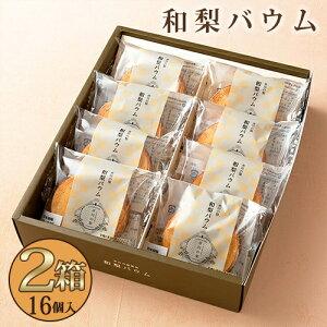 『2箱セット』和梨バウム8個入×2箱セット