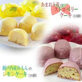 レモンケーキ16個&ストロベリーケーキ16個(計32個:16個×2箱)