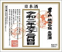 【ご予約受付中】2020年2月4日発売 男山立春朝搾り 純米吟醸 生原酒