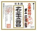 【ご予約受付中】令和3年2月3日(水)発売 男山立春朝搾り 純米吟醸 生原酒