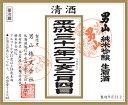【ご予約受付中】2019年2月4日発売 男山立春朝搾り 純米吟醸 生原酒