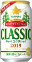 サッポロクラシック 2019富良野VINTAGE 1箱(350ml 24缶)※1箱5647円(税込)2箱まで送料1個口