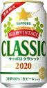 2020年10月13日(火)北海道限定発売 サッポロクラシック 2020富良野VINTAGE 1箱(350ml 24缶)※1箱5579円(税込)2箱…