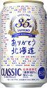 只今ご予約受付中!2020年7月7(火)北海道限定発売 サッポロクラシック発売35周年記念缶 1箱(350ml 24缶) ※5647円…