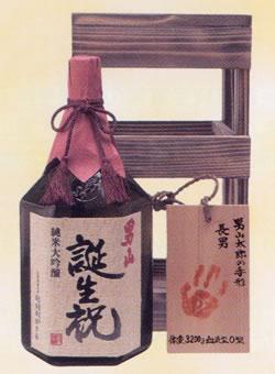 男山 誕生祝<純米大吟醸>(1.8L瓶)