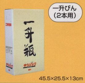 一升瓶(2本)用梱包箱