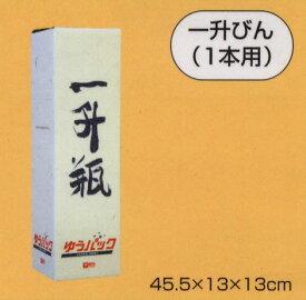 一升瓶(1本)用梱包箱