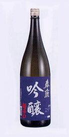 春鹿 吟醸 超辛口(1.8L)
