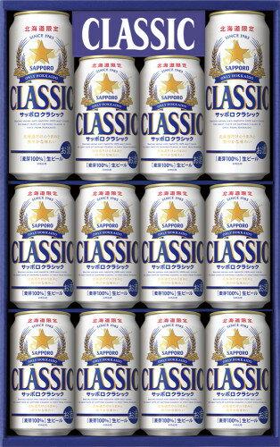 サッポロビールクラシック缶セット(CS3D)