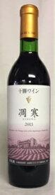 十勝ワイン 凋寒(セイオロサム) 赤 720ml