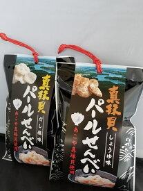 パールせんべい(だし塩味・醤油味)